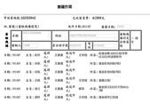 送審案件細目_Sample:送審案件細目_Sample_16_審圖時程紀錄