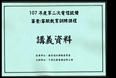 技師教育訓練:講義資料_20181121.jpg