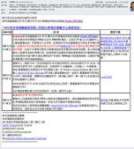 全區電腦連線作業:e_mail_ceo_高市南已完成撤銷HiLink VPN電路_20110530