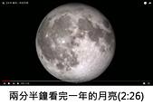 王衡:1.兩分半鐘看完一年的月亮(2-26).jpg