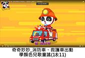 王衡:4.奇奇妙妙_消防車、救護車出動-學顏色兒歌童謠(18-11).jpg