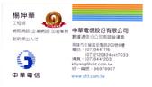 名片&照片:楊坤華_中華電信-數據分公司-南區營運處_20130823