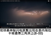 王衡:2.地球最神秘闪电频繁出现在委内瑞拉卡塔通博三角洲上(8-00).jpg