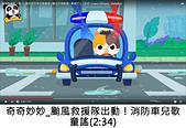 王衡:9.奇奇妙妙_颱風救援隊出動!消防車兒歌童謠(2-34).jpg
