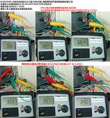 現場審驗_KH297:KH2970206_CPE三極之兩兩極間電阻值測試