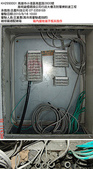 現場審驗_KH299:KH2990001_維修廠總配線箱箱內接地端子板未施作