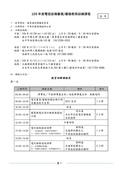 技師教育訓練:10908282-研討會-109電信教育訓練報名表_頁面_2.jpg