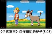 王衡:伊索寓言-自作聪明的驴子.jpg