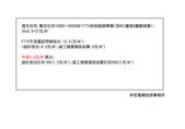 服務:FTTH收費基準_20111125