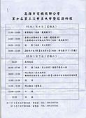 技師教育訓練:elecpe_20060106_1.jpg