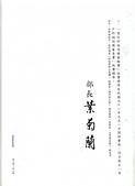 EL3600:頁面擷取自-審驗歷史相關文件-3_頁面_03.jpg