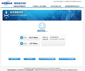 祥安技師事務所:HiNet光世代50 M連線速度測試_20110528
