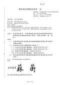 :NCC100年查核_函_20111213