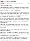 NCC NEWS:100M家庭上網 中華電降價3成_20121119.jpg
