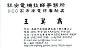 祥安技師事務所:037_祥安技師名片