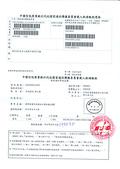 服務:電子收據標準樣本_審查繳款收據_20090908_7000