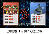 王衡:3.刀盾螃蟹f4 vs 蝎子死战(5-58).jpg