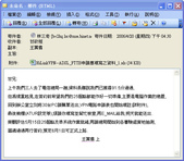 EL3600:e_mail_VPN_20060420.jpg