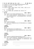 EL3600:2-4電信小組議程.jpg