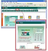 服務:中國信託網路ATM