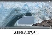 王衡:8.冰川橋坍塌(3-54).jpg