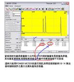成大學生宿舍新建工程審驗實務觀摩活動:光纖測試_OTDR_RPT_02