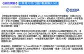 新聞&剪報:中華電光世代用戶數超越ADSL_20090220