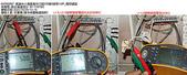 現場審驗_KH296:KH2960067_絕緣電阻測試OK