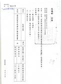 EL3600:20030708_收費標準_P1.jpg