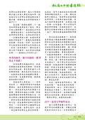 同學會:中興桃高的關鍵人物陳峰津校長-2.jpg