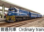 王衡:台鐵普快柴聯車_TRA_R123_at_Jinlun_Station_20131229 - 複製.jpg