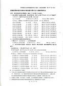 EL3600:頁面擷取自-審驗歷史相關文件-3_頁面_13.jpg