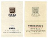 名片&照片:侯輝進_京城-營建部_20130823