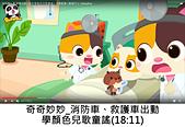 王衡:11.奇奇妙妙_消防車、救護車出動_學顏色兒歌童謠(18-11).jpg