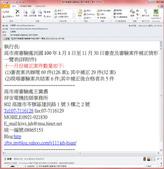 :E_MAIL_審查及審驗案件補正情形表_20111201