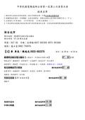 電機技師公會活動:102年搭車名單_頁面_01