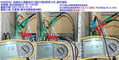 現場審驗_KH296:KH2960067_CPE三極之兩兩極間電阻值測試