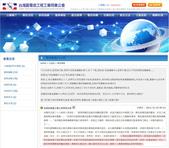 服務:轉載_電信公會成員反應事項_20111125