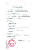 祥安技師事務所:0401附表4-1a檢測設備例行檢測紀錄表(一)__高市南4