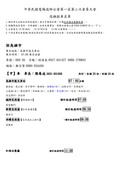 電機技師公會活動:102年搭車名單_頁面_09