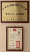 祥安技師事務所:祥安電機技師事務所新招牌_20121212