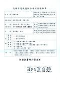 技師教育訓練:高雄市公會第9屆第1次會員大會開會通知單_20100108.jpg