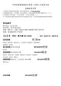 電機技師公會活動:102年搭車名單_頁面_10