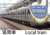 王衡:區間車(前身是通勤電聯車)Local train_EMU800-ED827.jpg