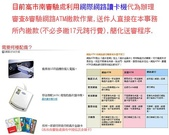 服務:中國信託網路ATM代理繳款
