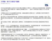 新聞&剪報:呂學錦:絕不分割用戶迴路_20120622