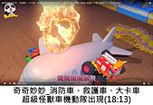 王衡:5.奇奇妙妙_消防車、救護車、大卡車,超級怪獸車機動隊出現(18-13).jpg