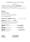 電機技師公會活動:102年搭車名單_頁面_08