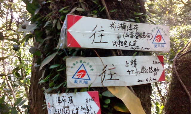 IMG_20150726_105235.jpg - 20150726內柑宅古道/紅葉谷瀑布