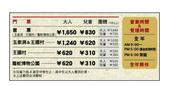 (藍寶石公主號 ):沖繩玉泉洞門票